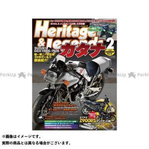 雑誌 ヘリテイジ&レジェンズ 第8号(2019年12月27日発売) magazine