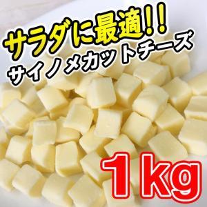 サイノメチーズ 1kg|campagne