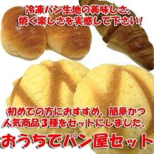 (冷凍パン生地) 新おうちでパン屋さん入門セット|campagne