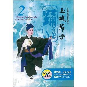 【DVD】 玉城節子「踊2(うどい2)」(CD付)|campus-r-store