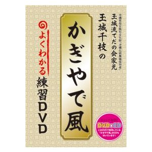 【DVD】 「かぎやで風 よくわかる練習DVD」(CD付)|campus-r-store