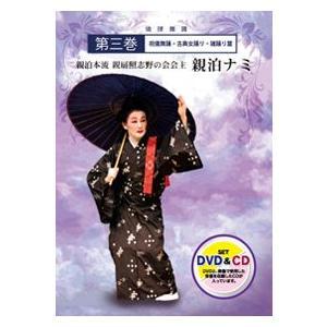 DVDとCDがセットになって入っています。  【収録内容】 1.かぎやで風 2.作田 3.本貫花 4...
