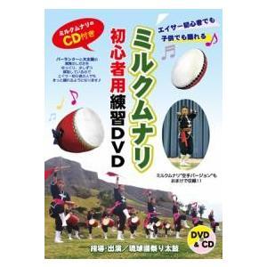 【DVD】琉球國祭り太鼓「ミルクムナリ 初心者用練習DVD」|campus-r-store