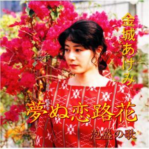 ◆いつみグループの湧川明がプロデュースした、金城あけみのデビューシングル。  【収録曲】  1.夢ぬ...