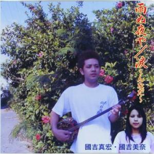 ◆沖縄歌の発祥地読谷山から、沖縄情うたを歌い継ぐ若手姉弟の登場。  【収録曲】   1.雨ぬ夜や (...