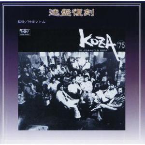 (迷盤復刻) KOZA'75|campus-r-store