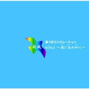 オムニバス 「新風mikaji〜飛び鳥ぬ如に〜」|campus-r-store