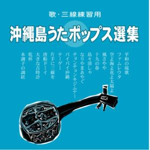 〜歌と三線のみ。これだけで癒しになる〜  ◆大ヒット工工四集、【Book】沖縄島うたポップス工工四集...