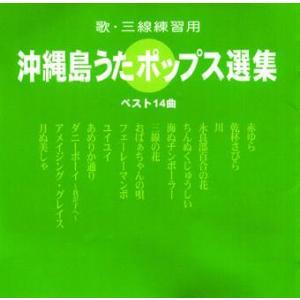 ◆〜三線と歌だけ。これだけで癒しの音楽になる〜 【Book】沖縄島うたポップス工工四集(緑版)からの...