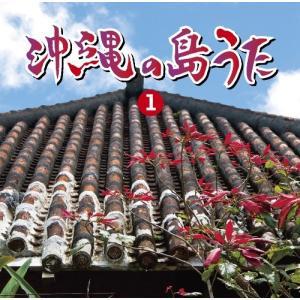 オムニバス「沖縄の島うた(1)」|campus-r-store