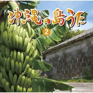 オムニバス「沖縄の島うた(2)」|campus-r-store