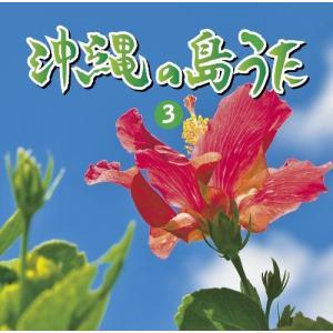 オムニバス「沖縄の島うた(3)」|campus-r-store