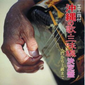 オムニバス 「沖縄の歌・三味線決定盤」|campus-r-store