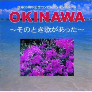 オムニバス 「OKINAWA〜そのとき歌があった〜」|campus-r-store