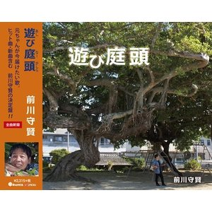 前川守賢「遊び庭頭」の商品画像|ナビ