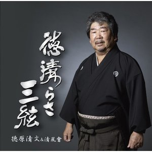 徳原清文&清風会「徳清らさ三絃(とぅくぢゅらささんしん)」|campus-r-store