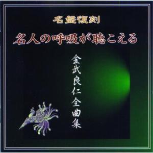(名盤復刻) 金武良仁全曲集 〜名人の呼吸が聴こえる〜|campus-r-store