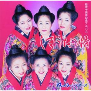 ◆人気女性グループ「ゆいゆいシスターズ」結成10周年記念アルバム!  【収録曲】  1.踊いあしび ...