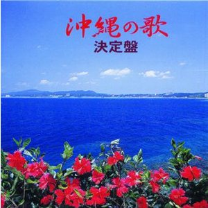 オムニバス 「沖縄の歌決定盤」|campus-r-store