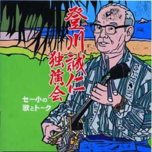 ◆名人登川誠仁の元気が出る歌・うた・謡そして  大爆笑のふりユンタクと御高説!!   2001年3月...