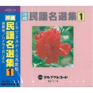 オムニバス「沖縄民謡名選集1」|campus-r-store