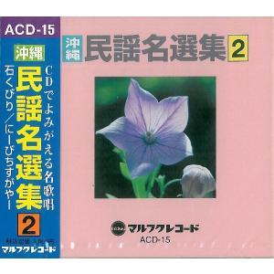 オムニバス「沖縄民謡名選集2」|campus-r-store
