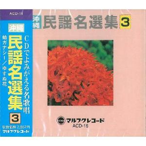 オムニバス「沖縄民謡名選集3」|campus-r-store