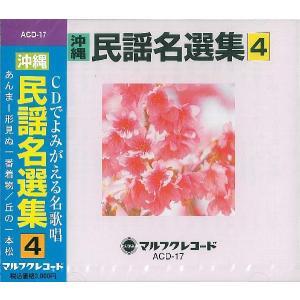 オムニバス「沖縄民謡名選集4」|campus-r-store
