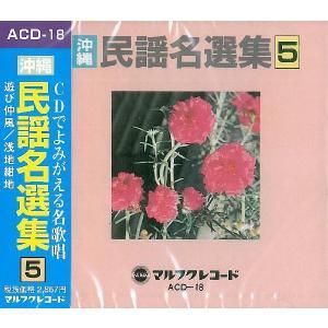 オムニバス「沖縄民謡名選集5」|campus-r-store
