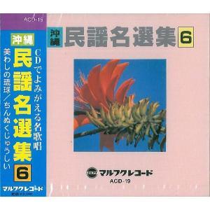 オムニバス「沖縄民謡名選集6」|campus-r-store