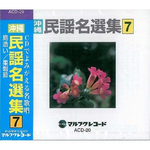 オムニバス「沖縄民謡名選集7」|campus-r-store