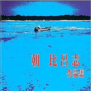 オムニバス「朝 比呂志 作品集」|campus-r-store