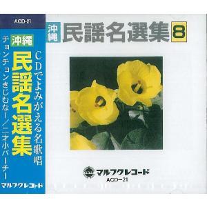 オムニバス「沖縄民謡名選集8」|campus-r-store