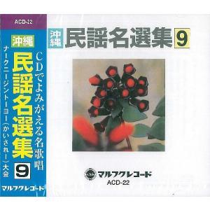 オムニバス「沖縄民謡名選集9」|campus-r-store