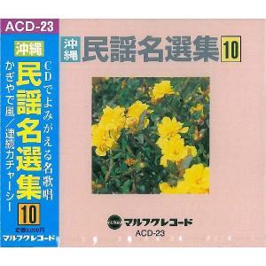 オムニバス「沖縄民謡名選集10」|campus-r-store