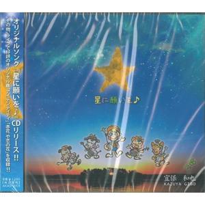 【収録曲】 1.星に願いを 2.アイデンティティ 3.赤花や恋の花