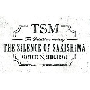 THE SAKISHIMA meeting(新...の関連商品4