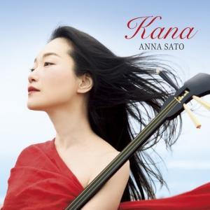里アンナ「愛 Kana〜島唄BEST」