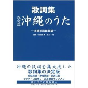 【Book】 改訂版 歌詞集 沖縄のうた|campus-r-store