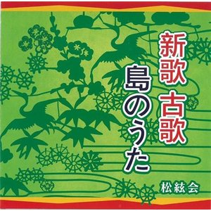 松絃会「新歌 古歌 島のうた」 campus-r-store