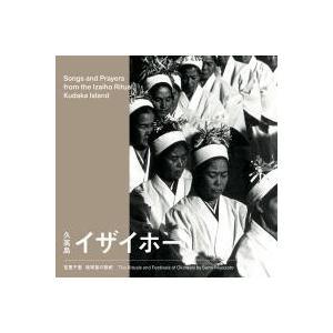 【民族音楽】宮里千里 「琉球弧の祭祀 久高島 イザイホー」|campus-r-store