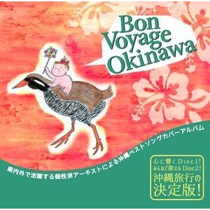 オムニバス「Bon Voyage Okinawa」|campus-r-store