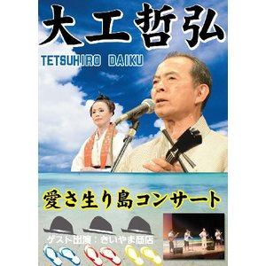 【DVD】 大工哲弘「愛さ生り島コンサート」(2枚組)
