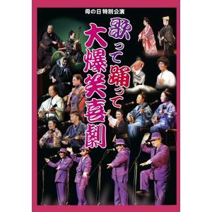 【DVD】歌って 踊って 大爆笑喜劇|campus-r-store