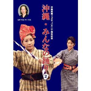 【DVD】沖縄・みんなの踊り2(CD付)
