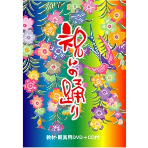 【DVD】 祝いの踊り(CD付)