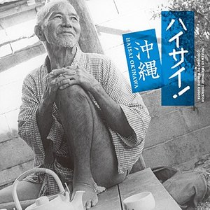 オムニバス「ハイサイ!沖縄」