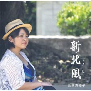 比嘉真優子「新北風〜ミーニシ〜」|campus-r-store