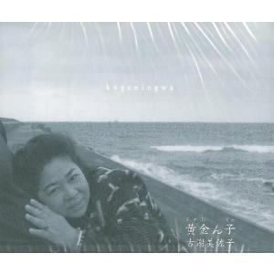 大ヒット曲「童神」の続編として2005年12月7日発売されたインストゥルメンタル入りのマキシシングル...