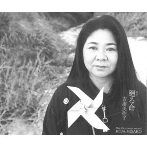 古謝美佐子 「廻る命」